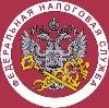 Налоговые инспекции, службы в Пильне